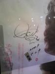 鶴瓶さんのサイン.JPG